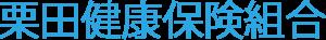 栗田健康保険組合