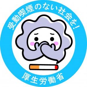 受動喫煙防止ロゴマーク