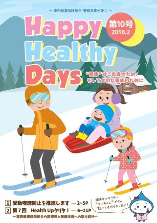 Happy Healthy Days 栗田Vol.10 H1