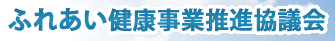 fureai_kaigo_kenkou